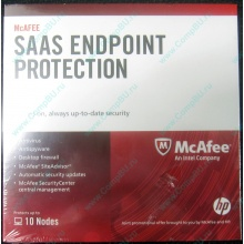 Антивирус McAFEE SaaS Endpoint Pprotection For Serv 10 nodes (HP P/N 745263-001) - Крым